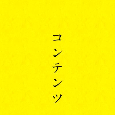 コンテンツ紹介 | RetreatCamp まほろば(旧山宮キャンプ場)